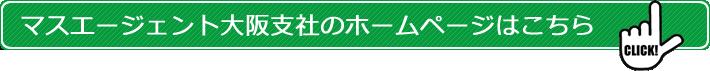 link_osaka