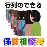 icon_gyoretu